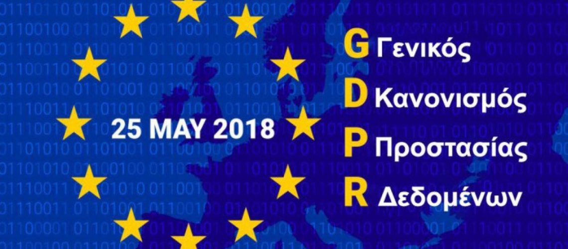 Ενημερωτική εκδήλωση για την Προστασία Προσωπικών Δεδομένων