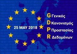Συνοπτική Παρουσίαση του Νέου Κανονισμού για την Προστασία των Δεδομένων Προσωπικού Χαρακτήρα